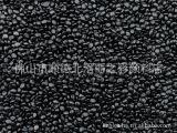 特黑色母粒注塑色母色母生产厂家特黑色母顺德黑色母粒吹膜色母PP