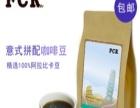 FCR/深城士咖啡 FCR/深城士咖啡诚邀加盟