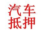 深圳押车贷款公司哪家好汽车抵押借款利息是多少押证借钱地址在哪