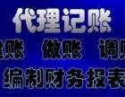 菏泽日昇昌财务咨询有限公司