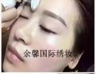 广州黄埔学化妆,美甲,纹绣培训班包学会包工具
