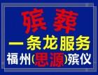 福州 ((思源)) 殡仪服务部