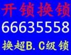 李沧区开汽车锁 配汽车钥匙66635558