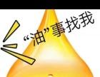 青岛全顺润滑油销售有限公司