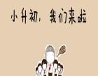 黃浦小學數學輔導,小學語文 小學英語小班輔導