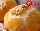 上海枣泥酥饼技术免加盟培训
