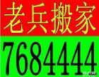 太原搬家公司太原老兵搬家76844444