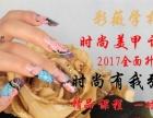 美甲、化妆、半永久培训—烟台彩薇职业培训学校