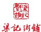 上海梁记粥铺加盟条件有哪些?加盟前景如何?