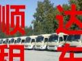 南通中巴车、大巴车出租(商务会议包车企业通勤用车)