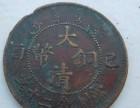大清铜币中间苏字拍卖去哪里靠谱