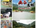 6月4日周六潮安凤南幽谷逸林品茶观瀑+青龙潭竹筏一天178