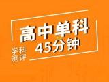 苏州个性化1对1教育 一对一高中语文补课