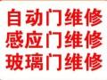 南汇自动门维修公司-惠南自动门维修-感应门维修安装-保修1年
