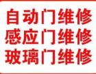 上海自动感应门维修安装-杨浦自动门维修-感应门维修-质保1年