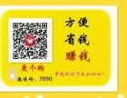 澄海本土化消费购物分享平台