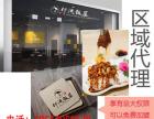 烟台外卖餐饮加盟店选择仟流饭屋
