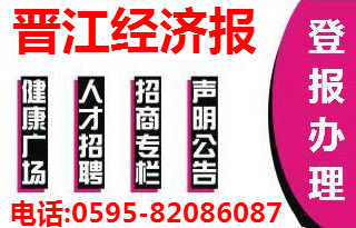 晋江经济报公章遗失登报声明电话0595一8208一6087
