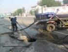 上海卢湾抽隔油池,雨污管道疏通清洗价格是多少?