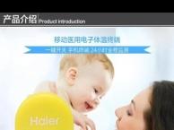 海尔ST-800A移动电子婴儿电子体温计
