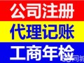 代理外资公司注册 外资公司财务代理 注册公司