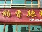 盈利中干锅香辣虾饭店转让