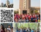 2018济南冬令营山东大学一日游学