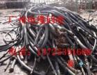 惠州收购铜芯旧电缆价格,二手旧电缆收购高价