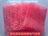 东莞供应透明单面防静电气泡袋万江全新料防静电气泡袋规格报价