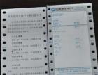 快递单物流单打孔票据出入库单等各类电脑票据印刷