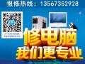 北京市房山区良乡上门修电脑,房山良乡电脑维修店