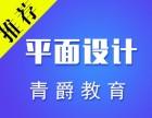 唐山平面广告设计精品培训班