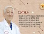 广东南大职业培训学院药膳制作师招生简章