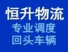 重庆恒升物流专业从事全国各地大小回程车调度运输,价格优惠中