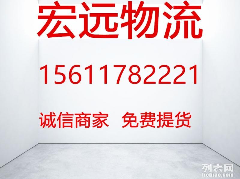 北京物流货运公司,长途搬家,家具家电行李托运,轿车托运