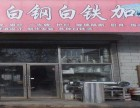 大连市 电焊修理 氩弧焊修理 上门电焊修理 家具维修