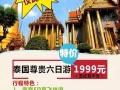 泰国尊贵六日游