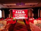 东莞鼎信文化传播有限公司 高清LED大屏 活动策划 安装