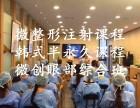 郑州星美国际微整形半永久培训学校