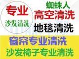 重慶石柱日常保潔,專業開荒保潔,重慶詠志家政服務公司