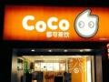COCO奶茶冰激淋加盟/冷饮热饮品加盟/冰淇淋