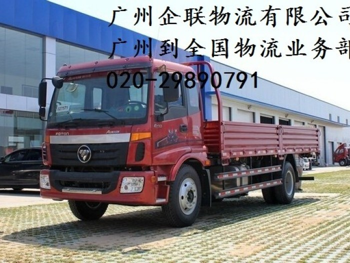 广州到山东专线物流长期合作