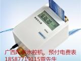 广西IC卡水控表广西电动车充电站多少钱较专业厂家
