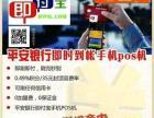 平安银行手机POS机0.49费率35元封顶,可刷信用卡