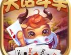 牛牛游戏开发斗牛游戏开发金花三公游戏开发