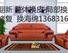 沙发维修翻新,沙发换皮,布面,维修椅子 ,塌陷修复,做沙发套