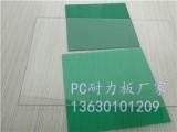 2mmpc板 2mmpc耐力板 绿色pc耐力板 pc耐力板厂