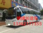 从杭州到郯城汽车长途大巴较新时刻表13362177355长途