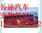 汽车)义乌到福州大巴汽车(发车时刻表)几小时+票价多少?