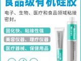 专业生产食品级电子防水密封胶硅胶橡胶胶水